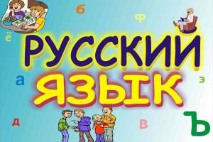kurse të gjuhës ruse