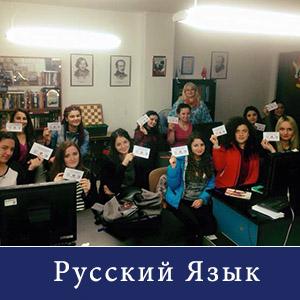 gjuha ruse