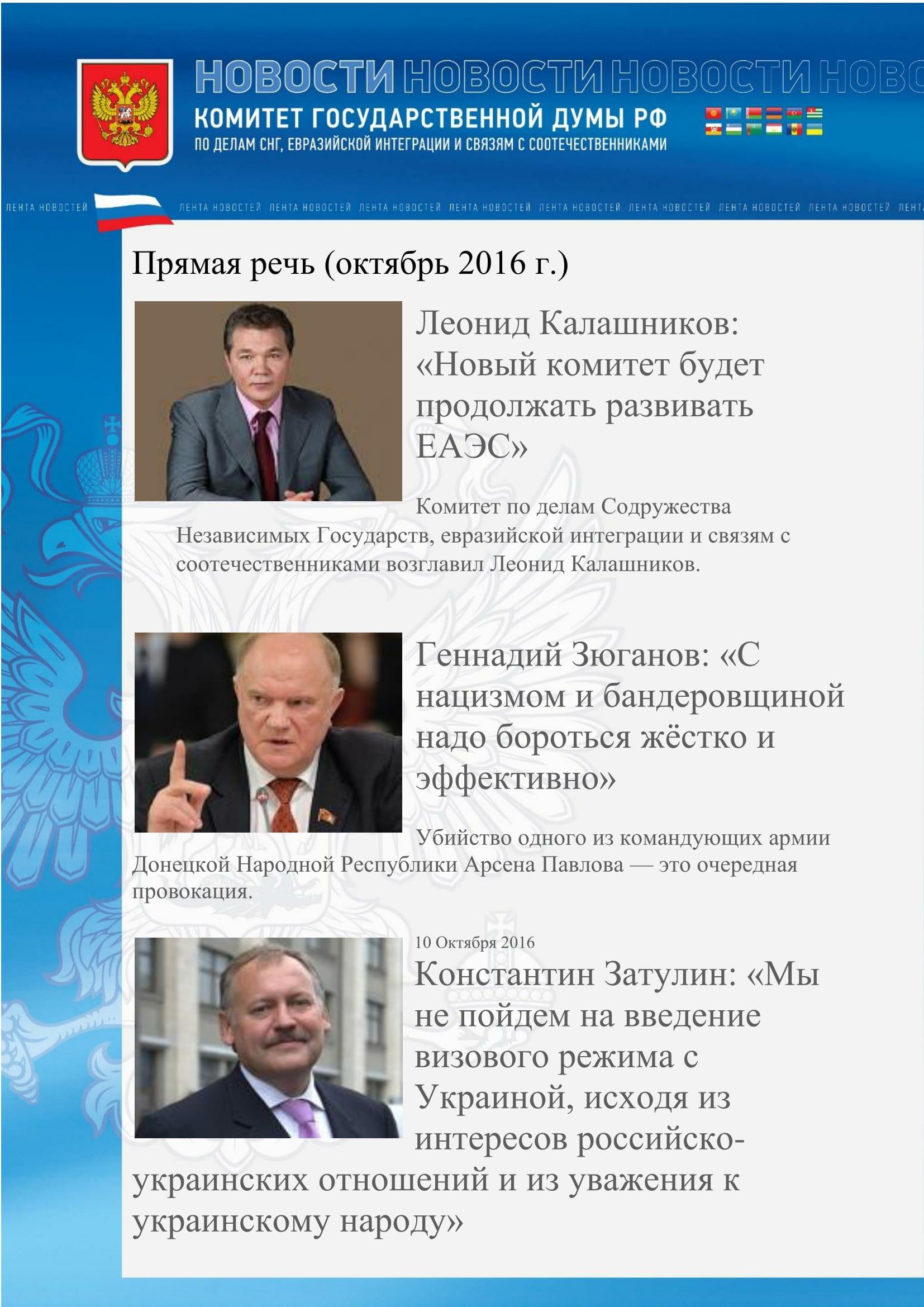 Дайджест октябрь 2016-01